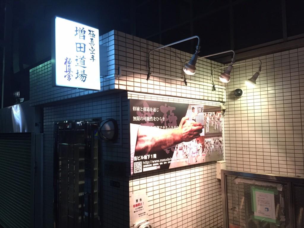高田馬場看板 image1-2