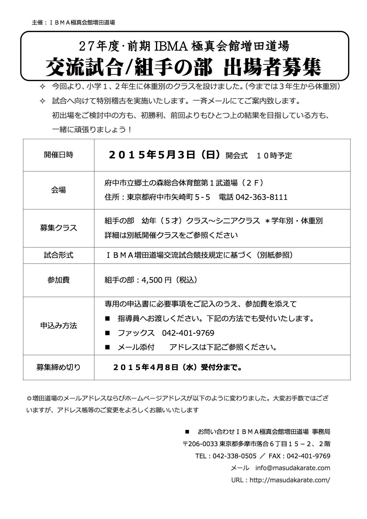 2015前期交流試合お知らせ1