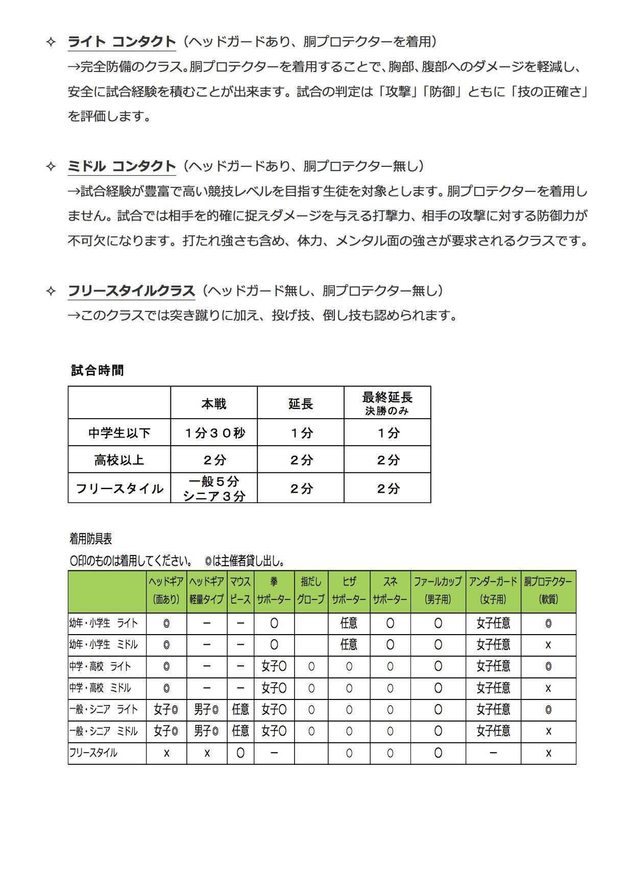 2015前期交流試合お知らせ2