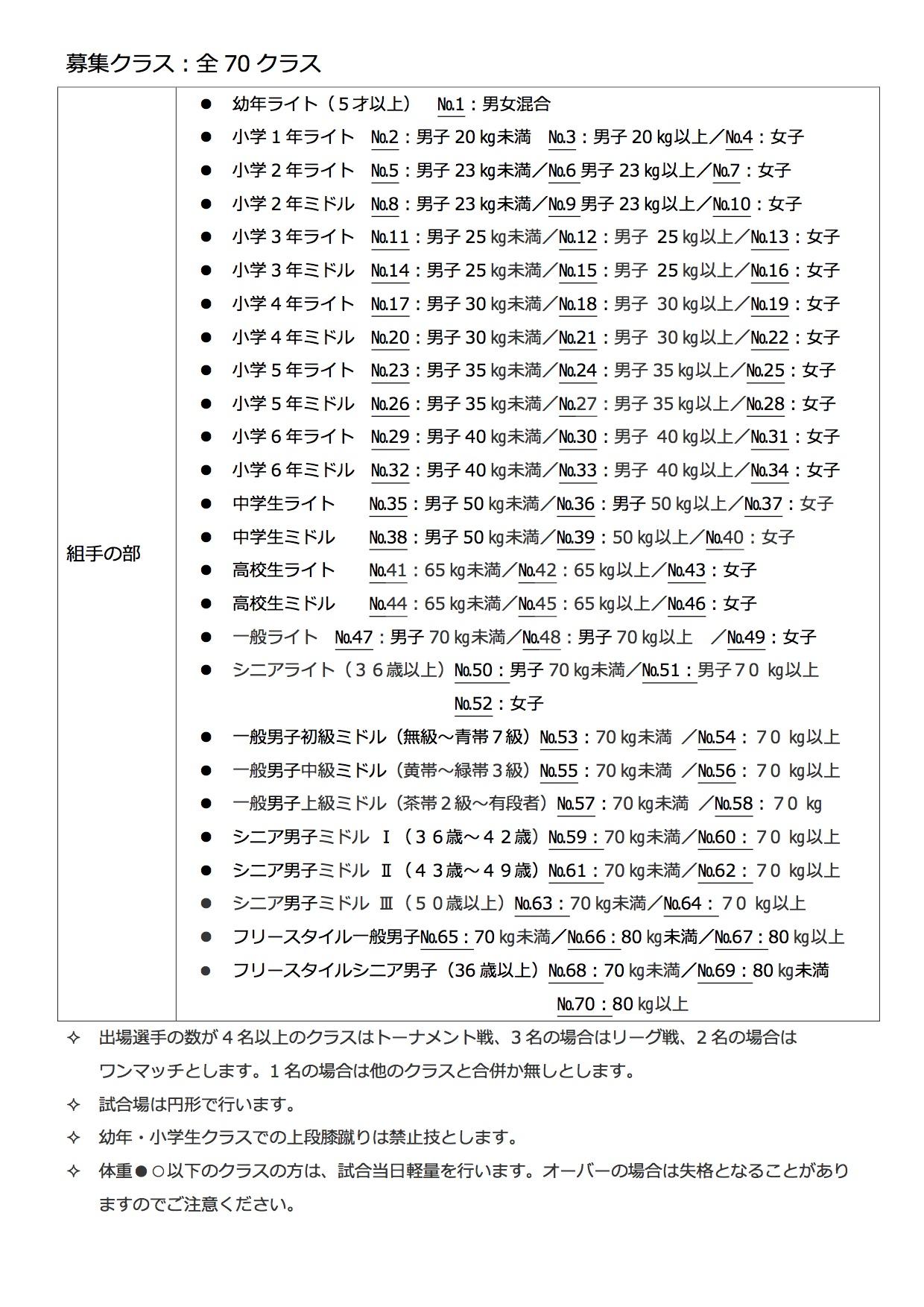 2015前期交流試合お知らせ3