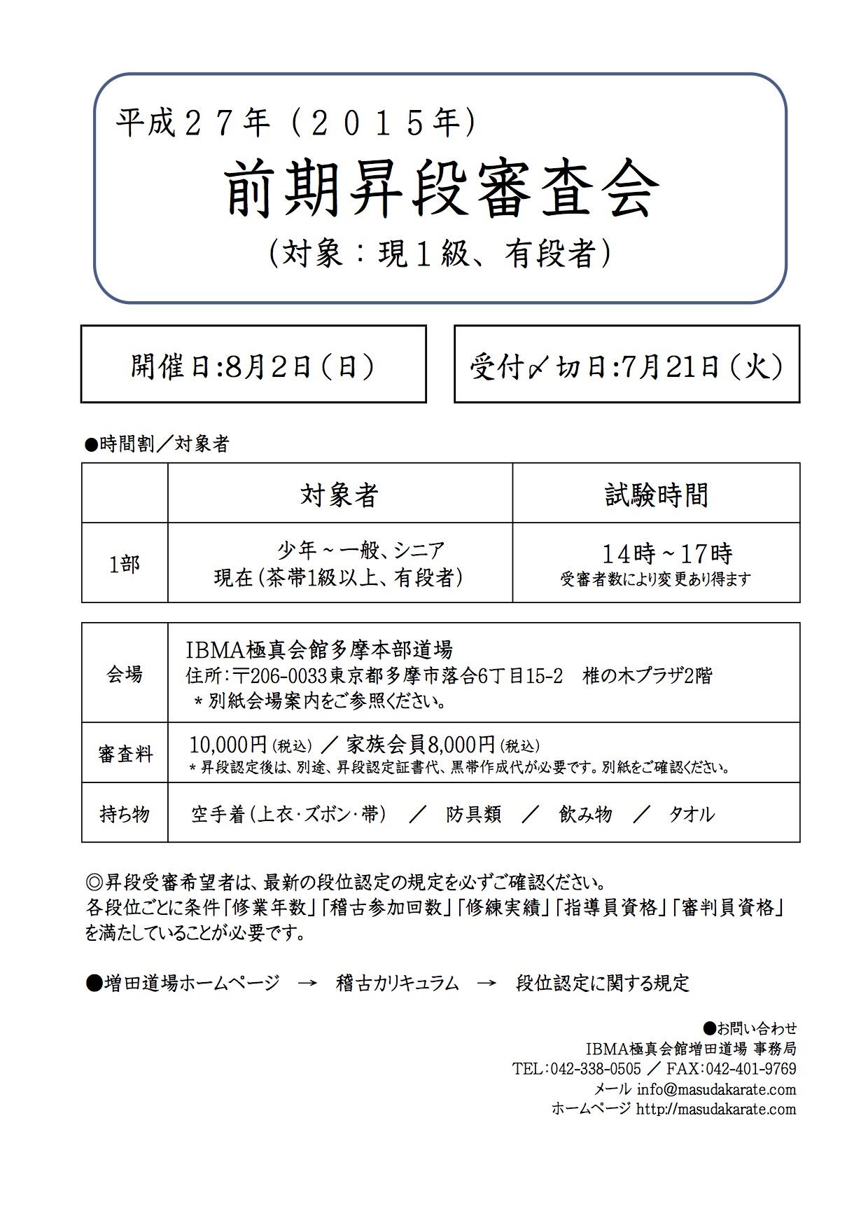 2015年 前期 昇段審査 告知8月2日