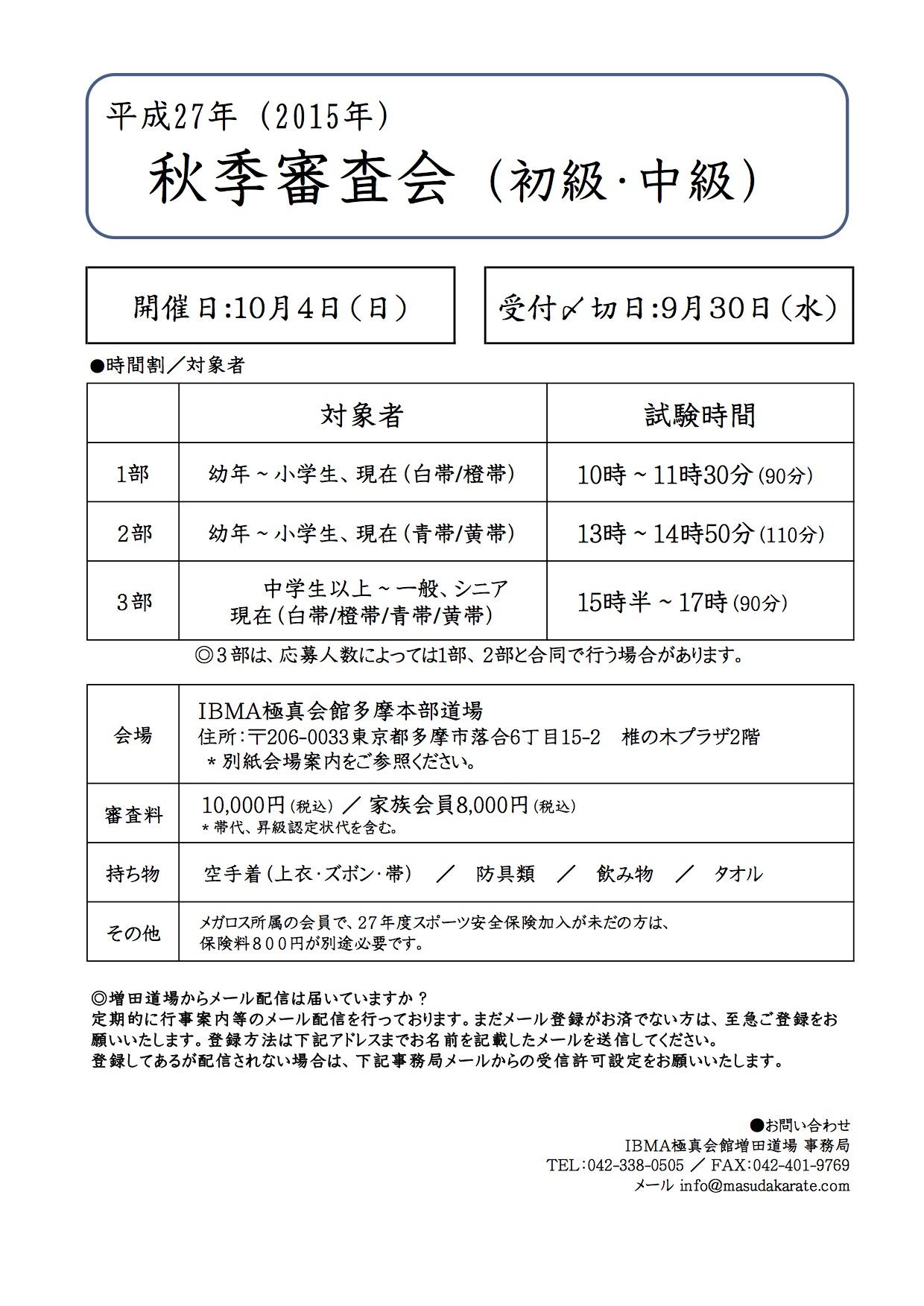 2015年 秋 初級中級審査 告知 申込み綴り-2 のコピー 2
