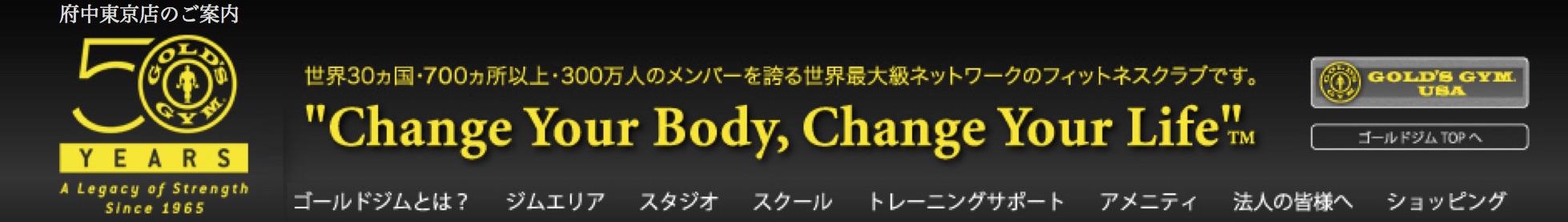 フィットネスクラブ・スポーツクラブ【ゴールドジム】 |府中東京店 のコピー