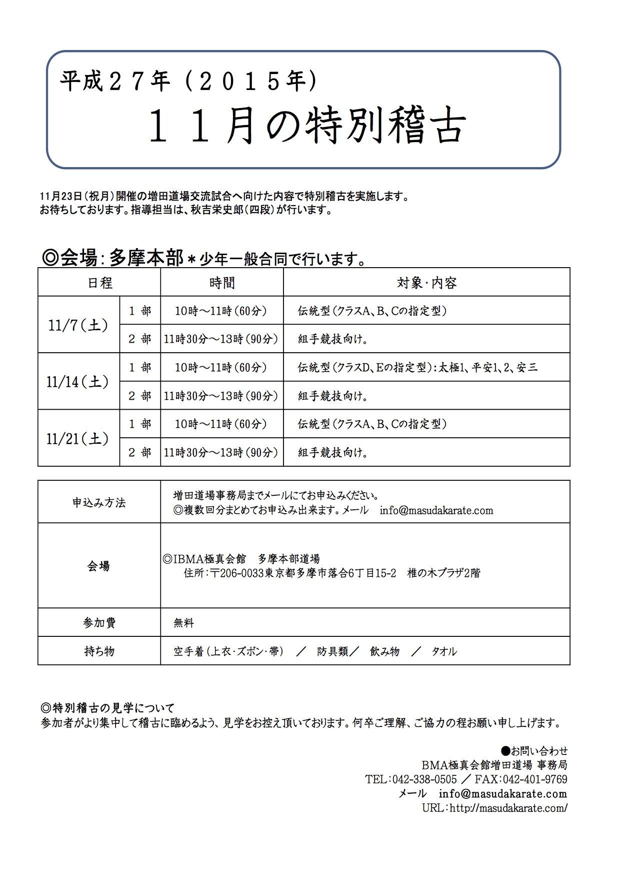 2015:10/27 11月 特別稽古 告知サイト