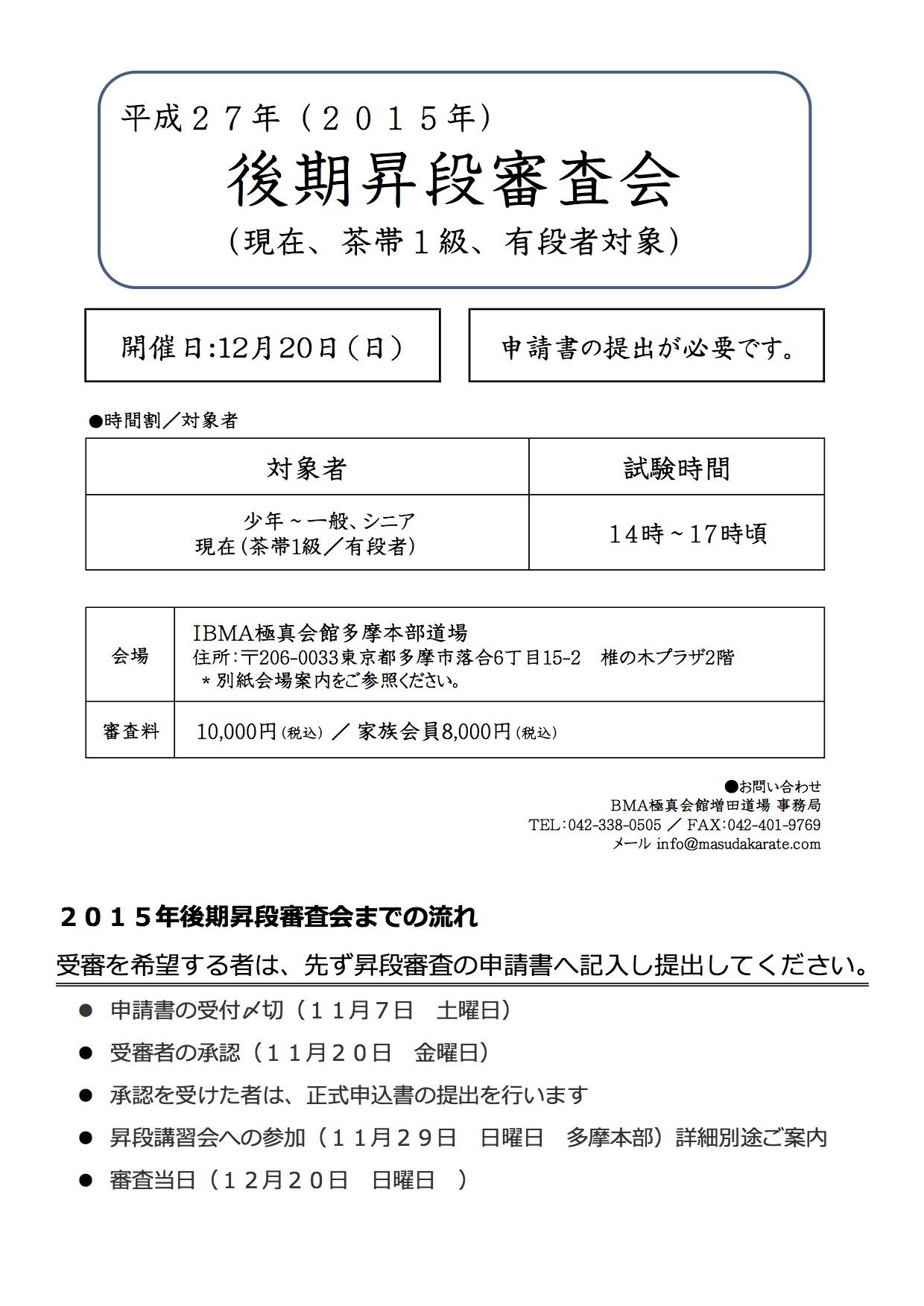 2015年 後期 昇段審査 申請書サイト用3