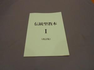 伝統型教本/初級/改訂版