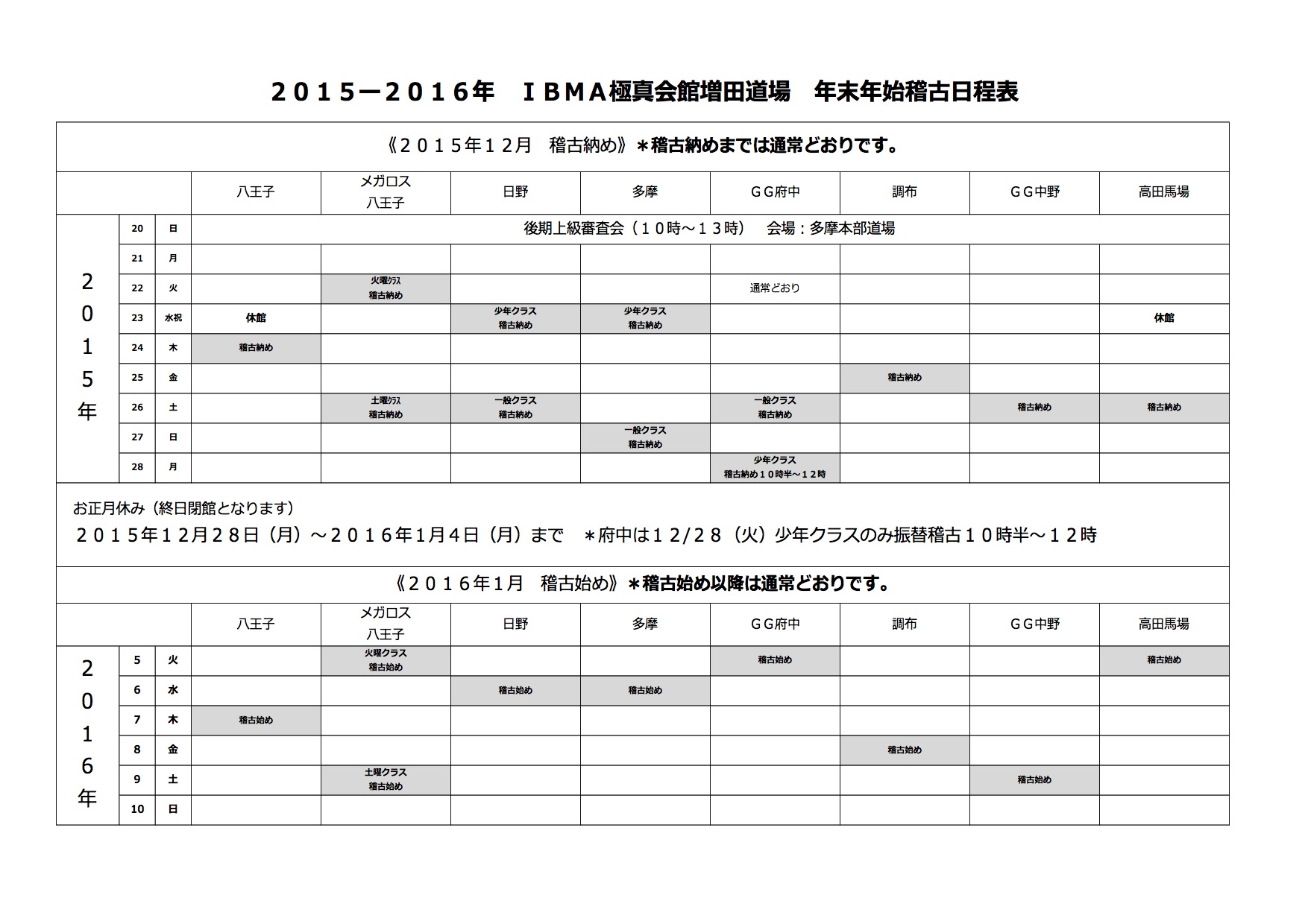 2015-2016 年末年始スケジュール