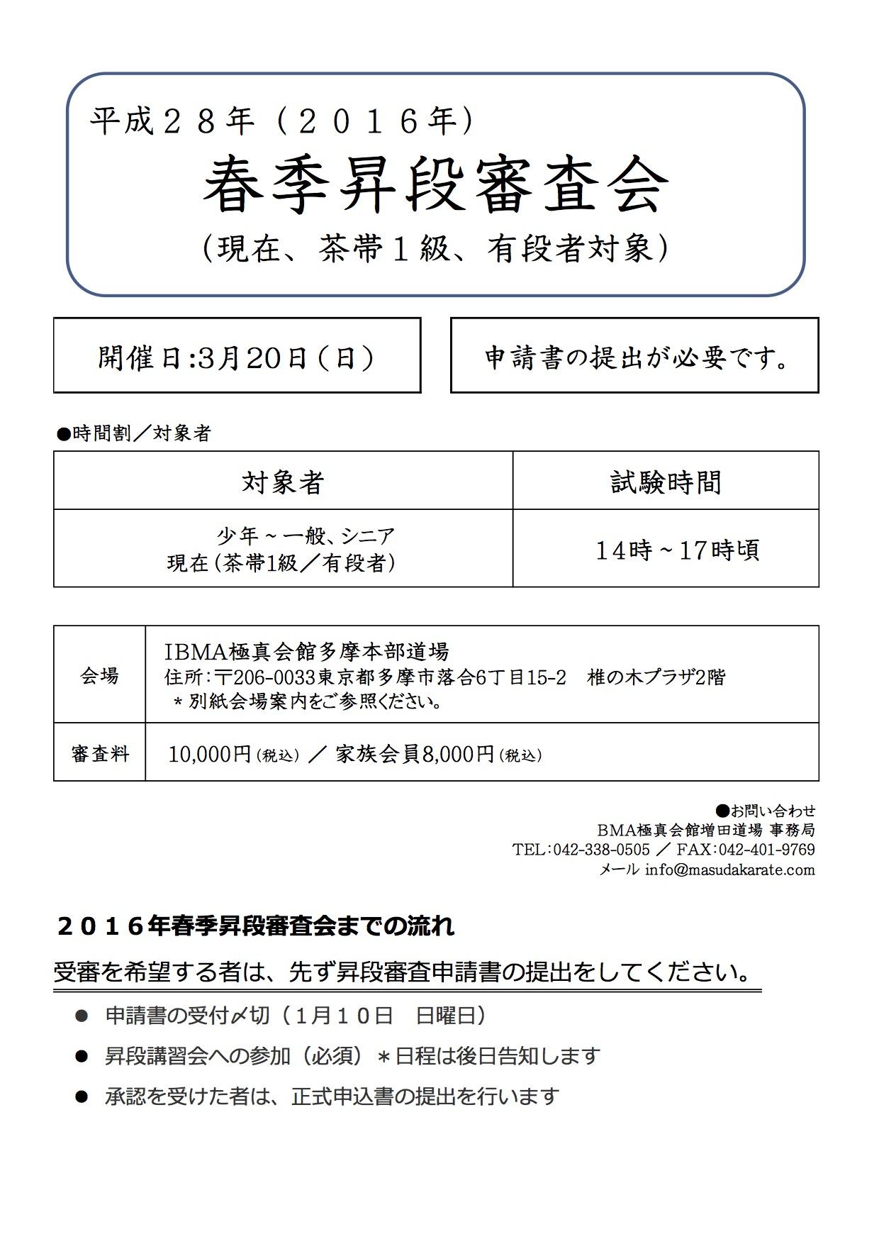 2016年 春季昇段審査 申請書