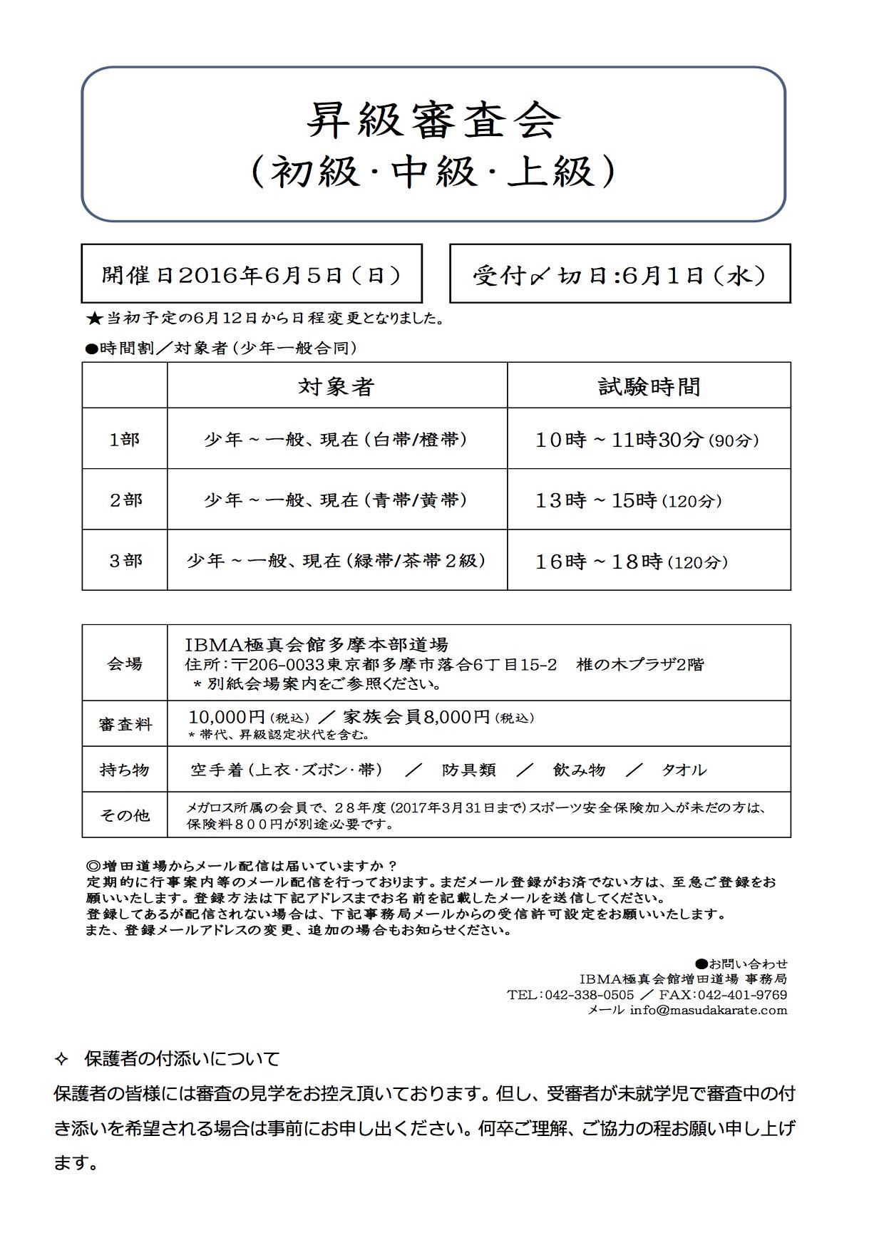 2016年 夏季 初級中級上級審査 告知 申込み綴り1