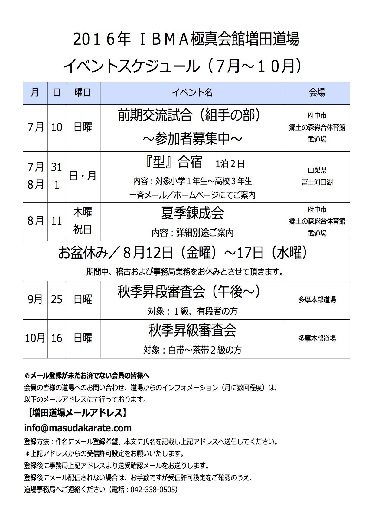 行事予定/配布掲示用/7月
