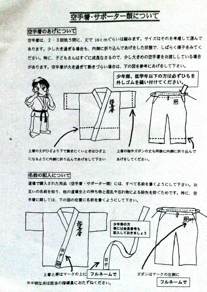 空手着の扱い方