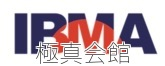 IBMA 極真会館増田道場